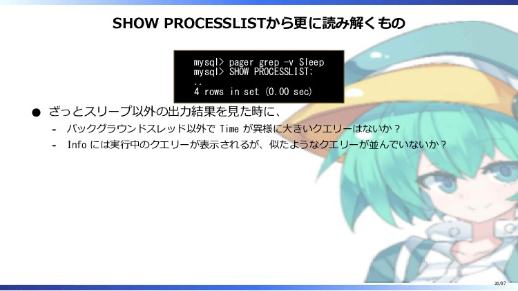 SHOW PROCESSLISTから更に読み解くもの mysql> pager grep -v...