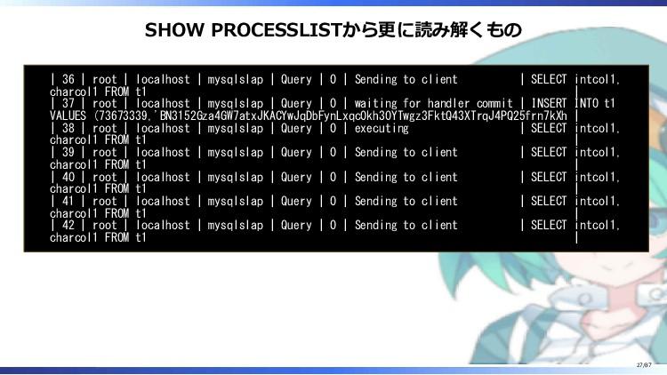 SHOW PROCESSLISTから更に読み解くもの | 36 | root | localh...