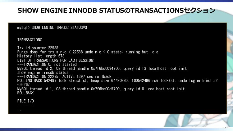SHOW ENGINE INNODB STATUSのTRANSACTIONSセクション mys...