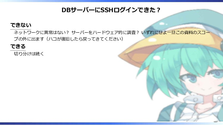 DBサーバーにSSHログインできた? できない ネットワークに異常はない? サーバーをハードウ...