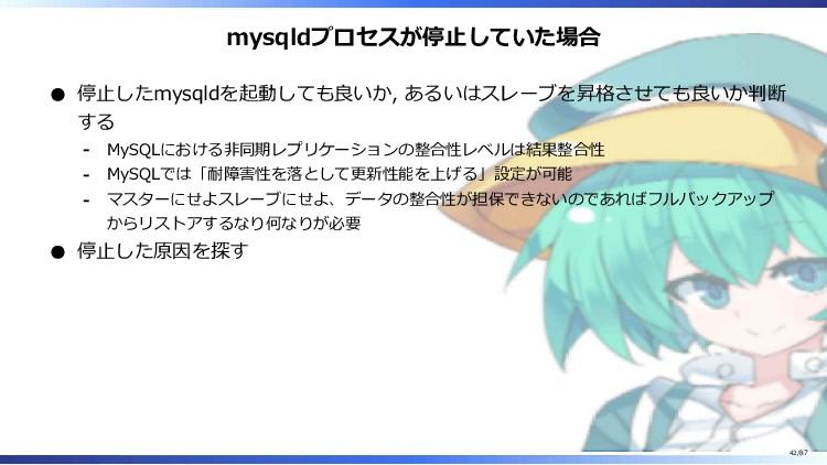 mysqldプロセスが停止していた場合 停止したmysqldを起動しても良いか, あるいはスレ...