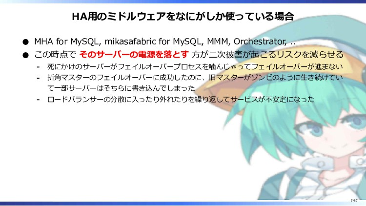 HA用のミドルウェアをなにがしか使っている場合 MHA for MySQL, mikasafa...