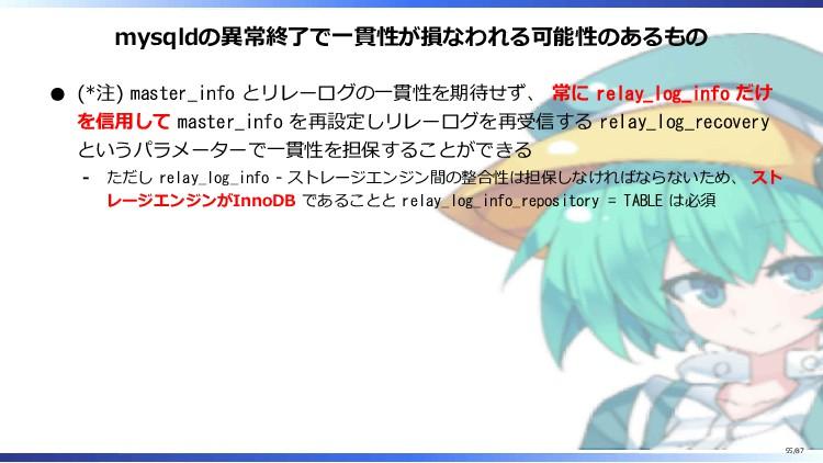 mysqldの異常終了で一貫性が損なわれる可能性のあるもの (*注) master_info ...