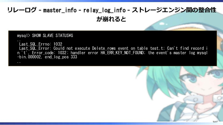 リレーログ - master_info - relay_log_info - ストレージエンジ...