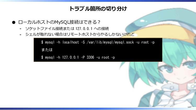 トラブル箇所の切り分け ローカルホストのMySQL接続はできる? ソケットファイル接続または ...
