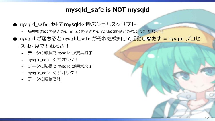 mysqld_safe is NOT mysqld mysqld_safe は中でmysqld...