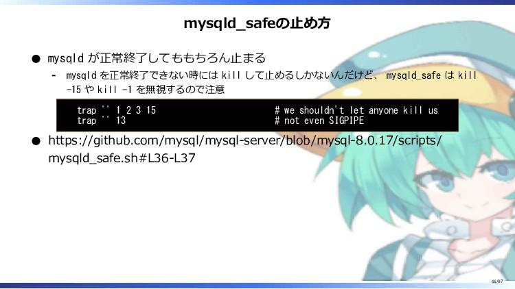 mysqld_safeの止め方 mysqld が正常終了してももちろん止まる mysqld を...