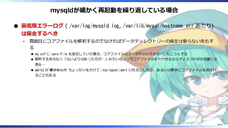 mysqldが細かく再起動を繰り返している場合 最低限エラーログ ( /var/log/mys...