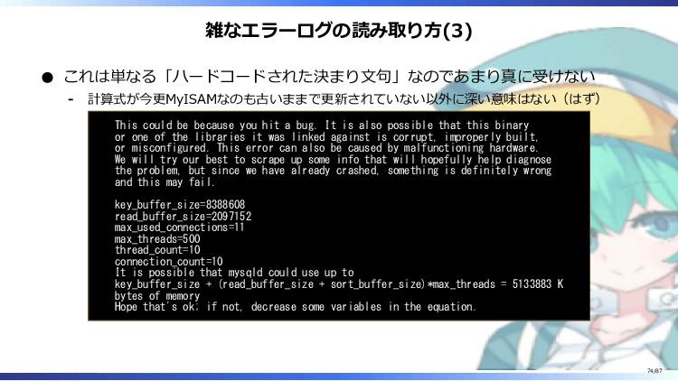 雑なエラーログの読み取り方(3) これは単なる「ハードコードされた決まり文句」なのであまり真に...