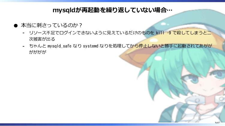 mysqldが再起動を繰り返していない場合… 本当に刺さっているのか? リソース不足でログイン...