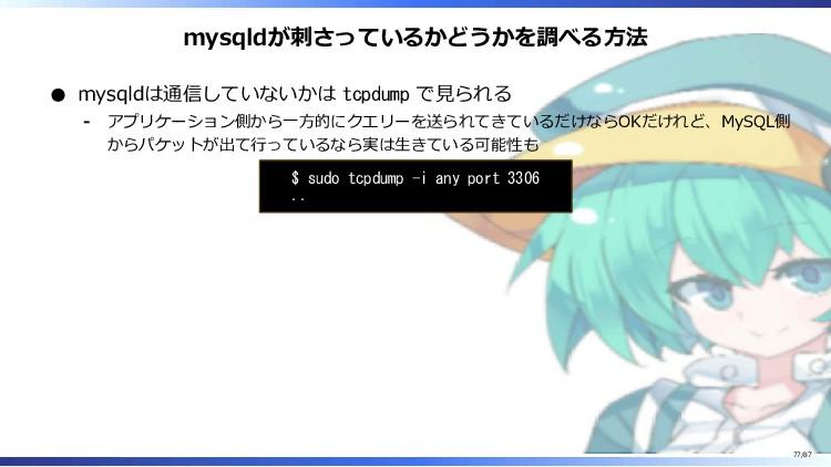 mysqldが刺さっているかどうかを調べる方法 mysqldは通信していないかは tcpdum...
