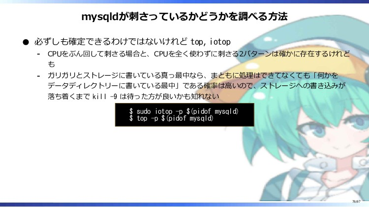 mysqldが刺さっているかどうかを調べる方法 必ずしも確定できるわけではないけれど top,...