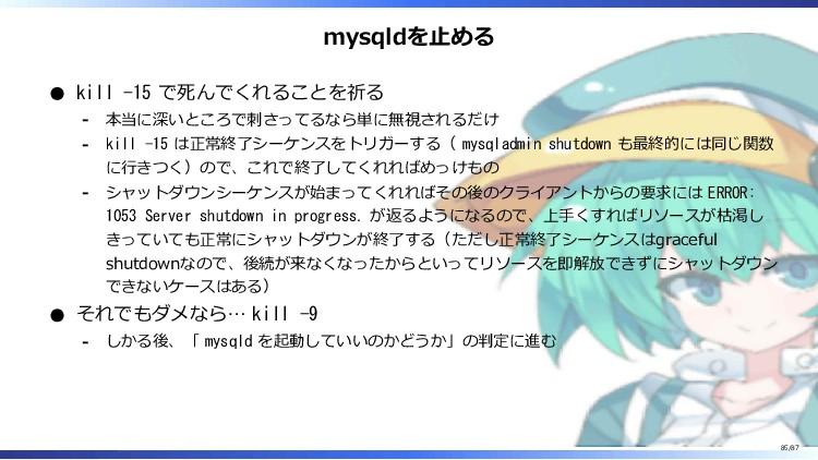 mysqldを止める kill -15 で死んでくれることを祈る 本当に深いところで刺さってる...