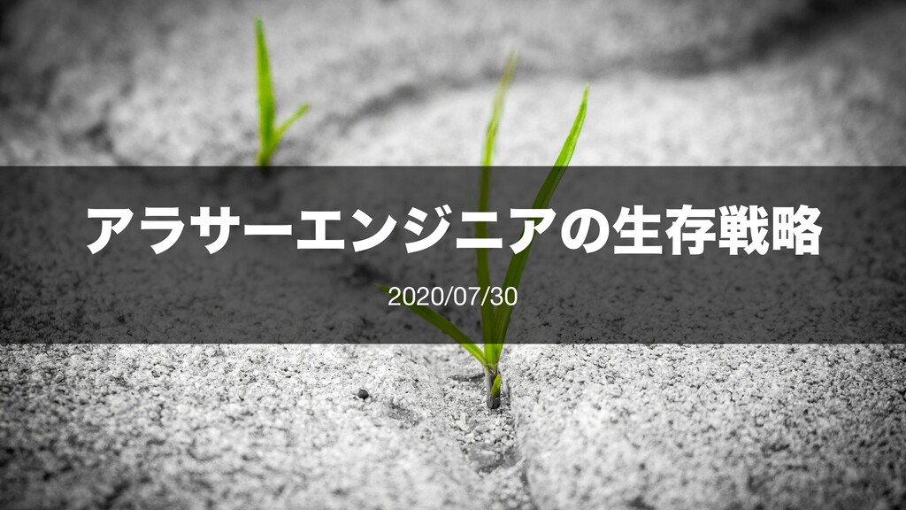 ΞϥαʔΤϯδχΞͷੜଘઓུ 2020/07/30