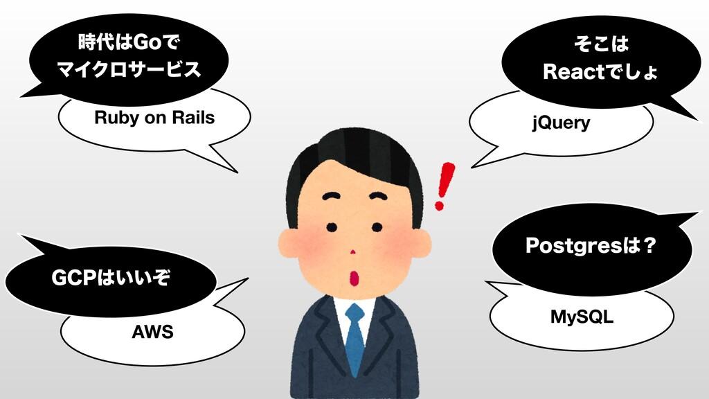 jQuery MySQL Ruby on Rails AWS (PͰ ϚΠΫϩαʔϏε...