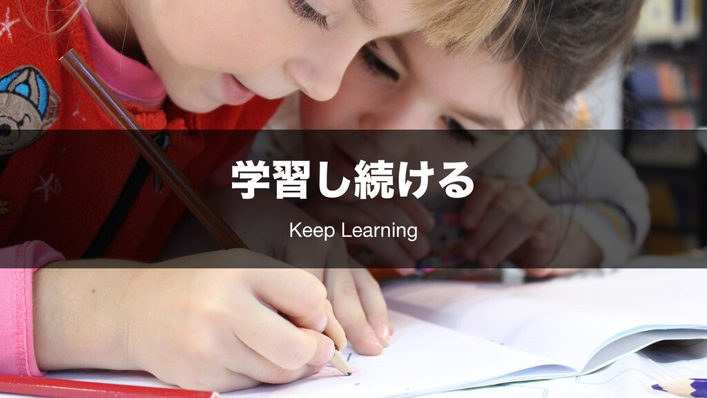 ֶश͠ଓ͚Δ Keep Learning