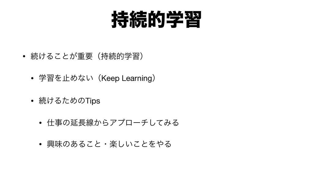 ଓతֶश • ଓ͚Δ͜ͱ͕ॏཁʢଓతֶशʣ  • ֶशΛࢭΊͳ͍ʢKeep Learnin...