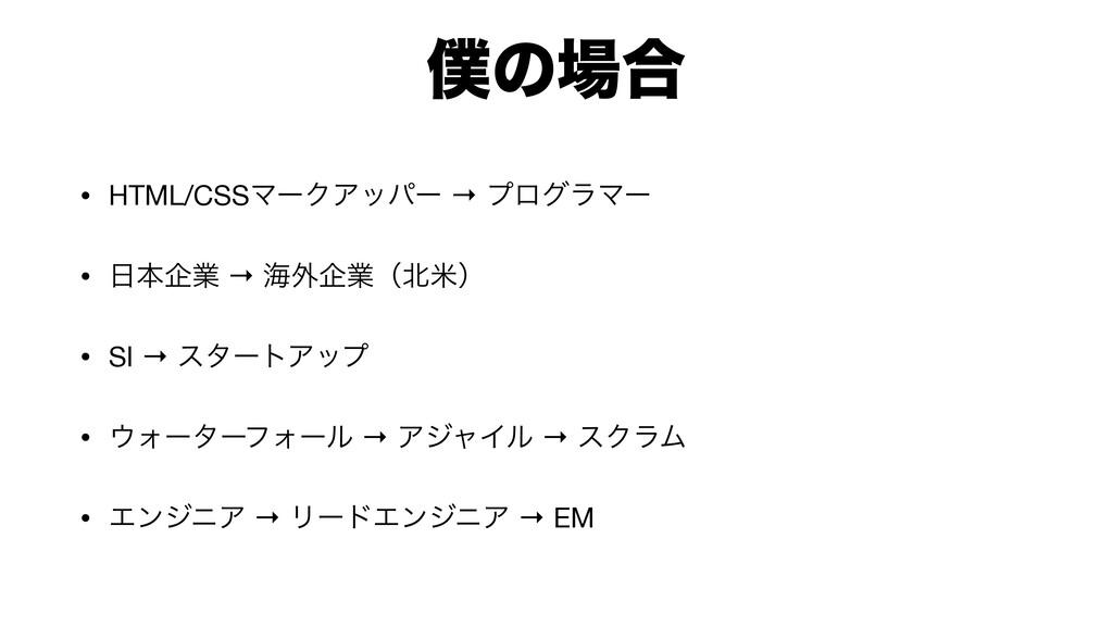 ͷ߹ • HTML/CSSϚʔΫΞούʔ → ϓϩάϥϚʔ  • ຊاۀ → ւ֎اۀʢ...