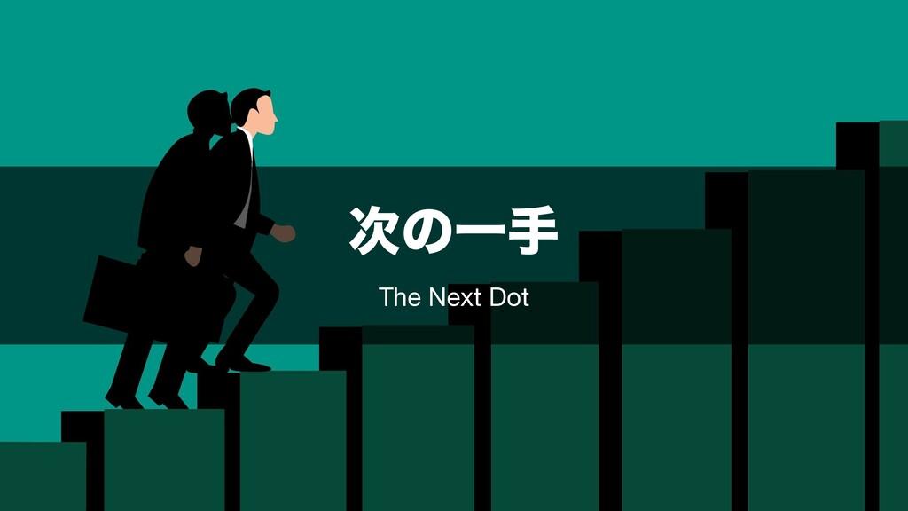 ͷҰख The Next Dot