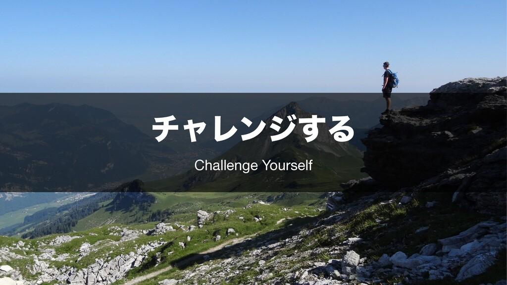 νϟϨϯδ͢Δ Challenge Yourself