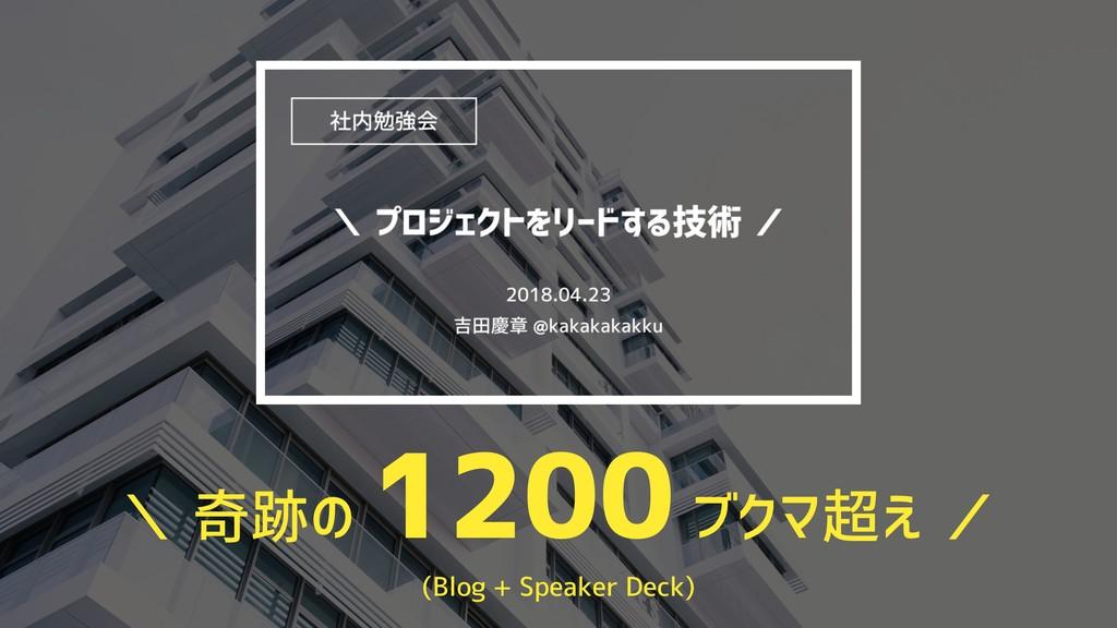 \ 奇跡の 1200 ブクマ超え / (Blog + Speaker Deck)