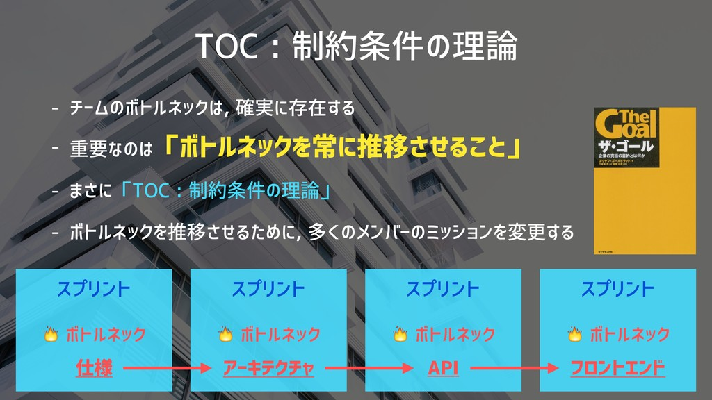 TOC : 制約条件の理論 - チームのボトルネックは, 確実に存在する - 重要なのは「ボト...