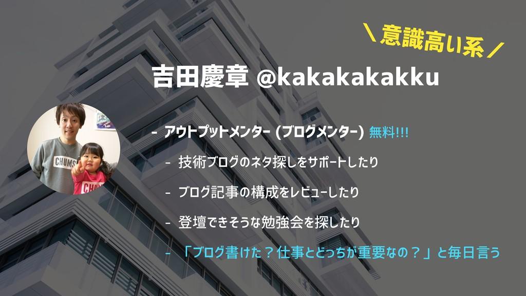 吉田慶章 @kakakakakku - アウトプットメンター (ブログメンター) 無料!!! ...