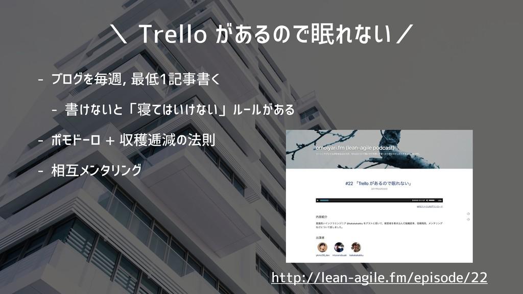 \ Trello があるので眠れない/ - ブログを毎週, 最低1記事書く - 書けないと「寝...