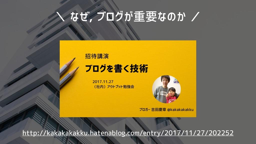 \ なぜ, ブログが重要なのか / http://kakakakakku.hatenablog...