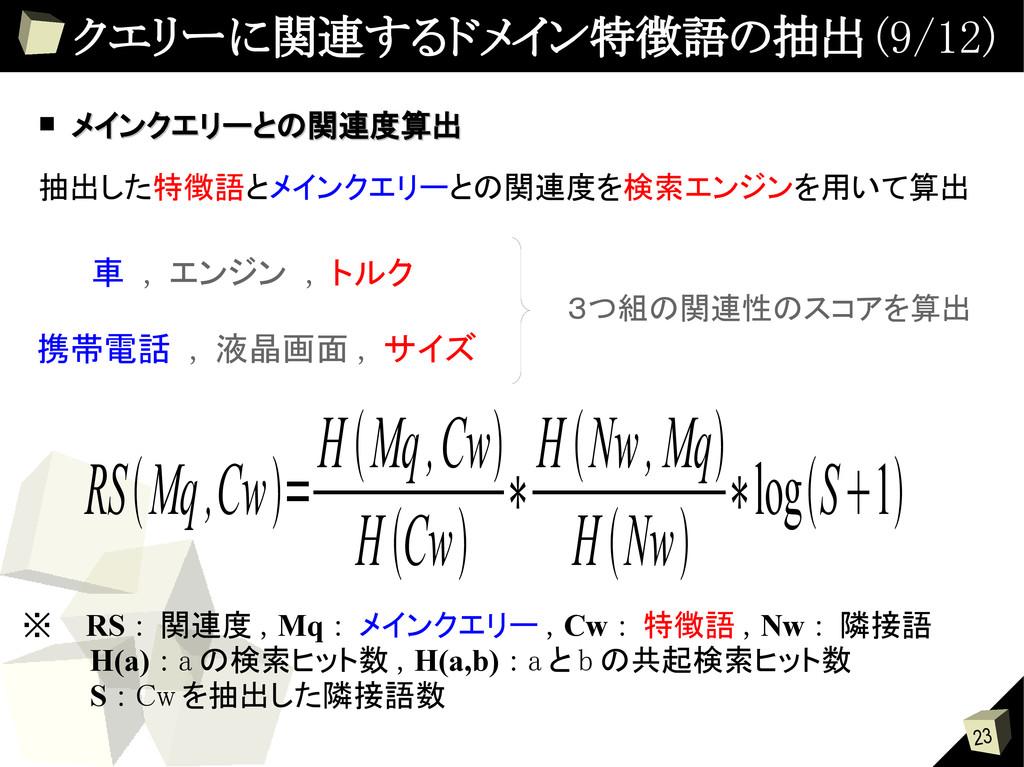 23 クエリーに関連するドメイン特徴語の抽出 (9/12) ■ メインクエリーとの関連度算出 ...