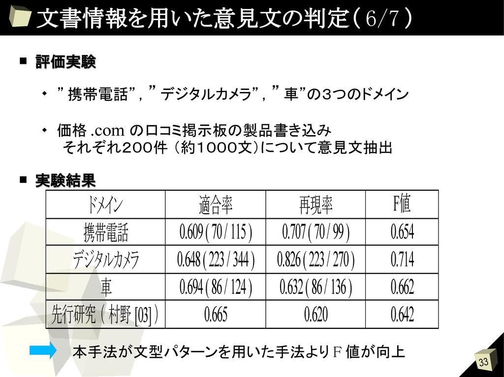 """33 文書情報を用いた意見文の判定( 6/7 ) ■ 評価実験 評価実験  """" 携帯電話"""" ..."""