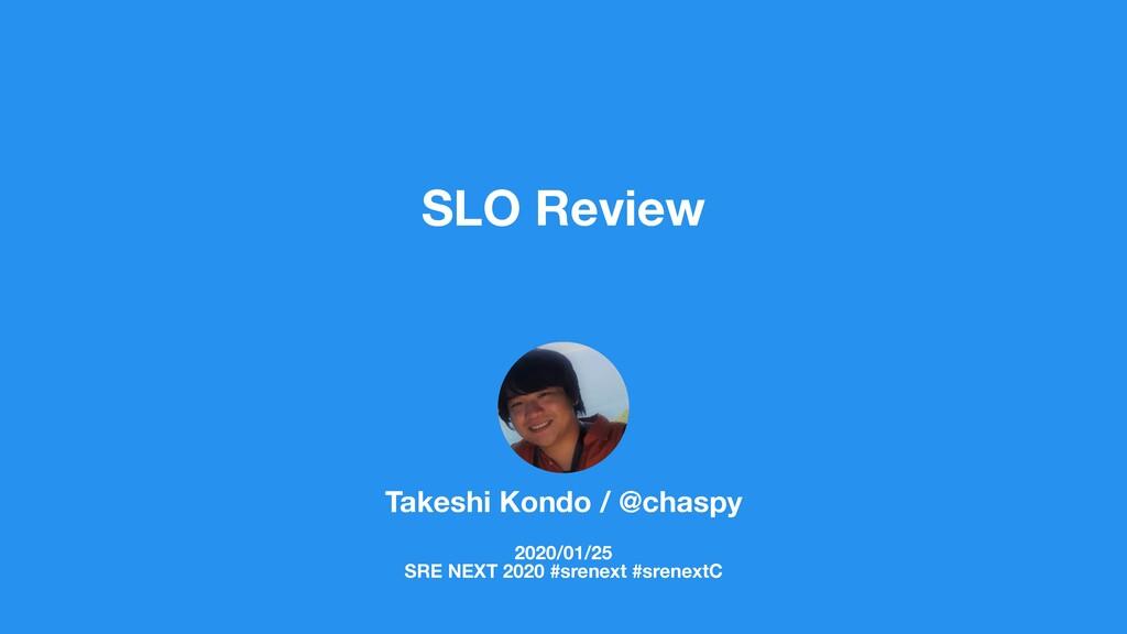 SLO Review Takeshi Kondo / @chaspy 2020/01/25 S...