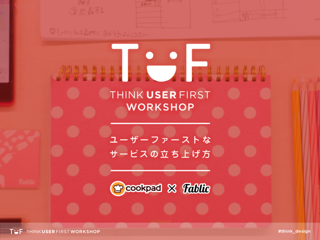 #think_design