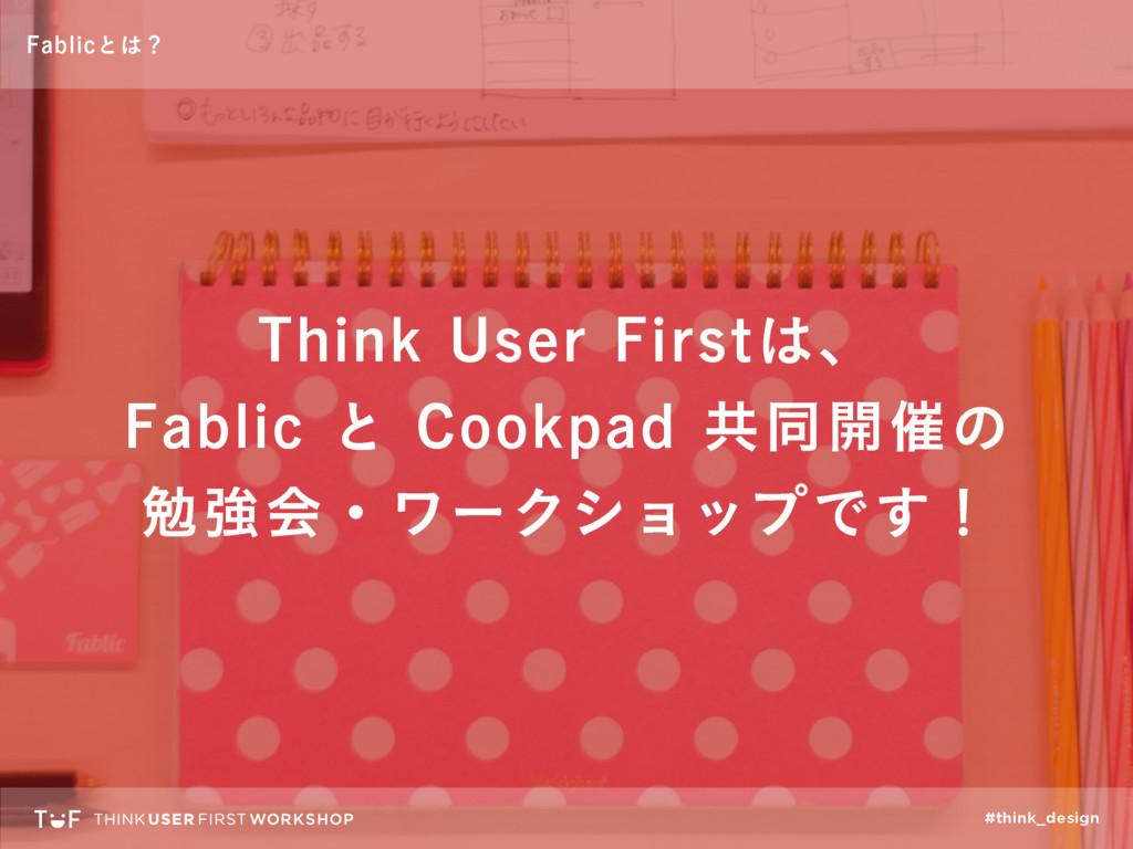 #think_design 'BCMJDͱʁ 5IJOL6TFS'JSTUɺ 'BC...