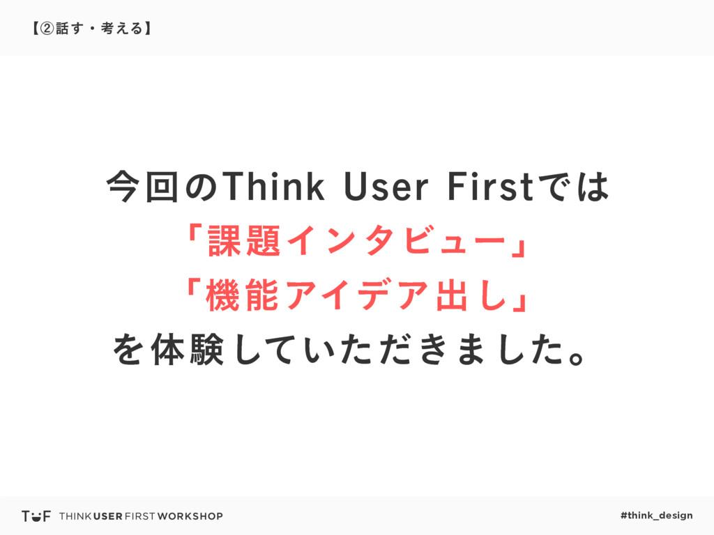ʲᶄ͢ɾߟ͑Δʳ #think_design ࠓճͷ5IJOL6TFS'JSTUͰ ...