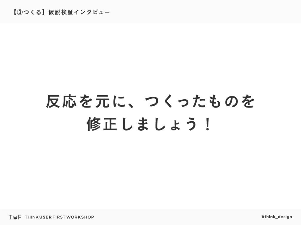 ʲᶅͭ͘ΔʳԾઆݕূΠϯλϏϡʔ #think_design ԠΛݩʹɺͭͬͨ͘ͷΛ म...