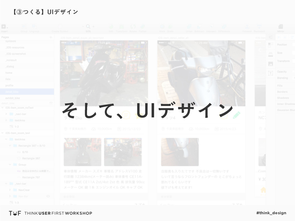 ʲᶅͭ͘Δʳ6*σβΠϯ #think_design ͦͯ͠ɺ6*σβΠϯ