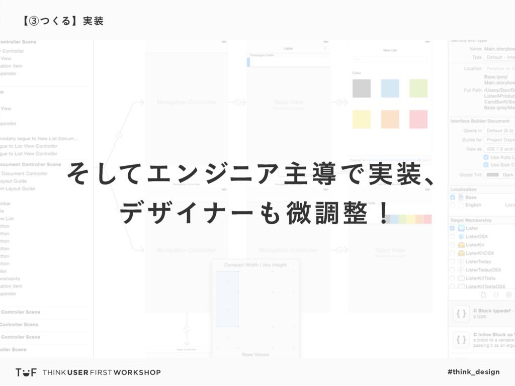 ʲᶅͭ͘Δʳ࣮ #think_design ͦͯ͠ΤϯδχΞओಋͰ࣮ɺ σβΠφʔඍௐ...