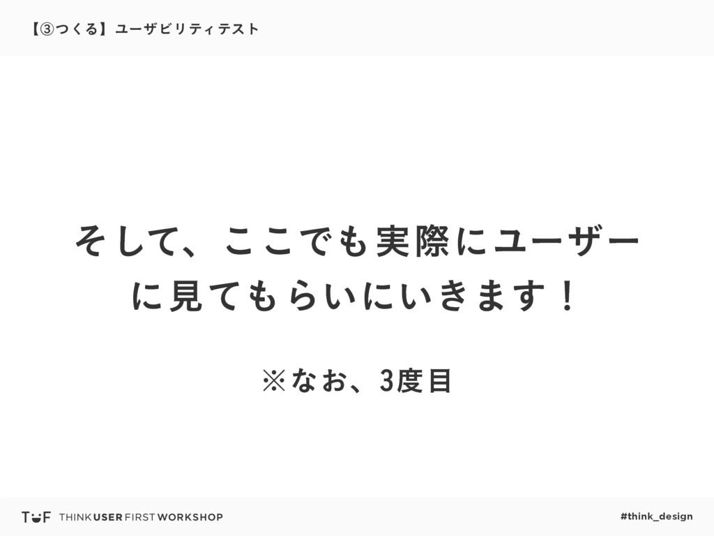 ʲᶅͭ͘ΔʳϢʔβϏϦςΟςετ #think_design ͦͯ͠ɺ͜͜Ͱ࣮ࡍʹϢʔβʔ...