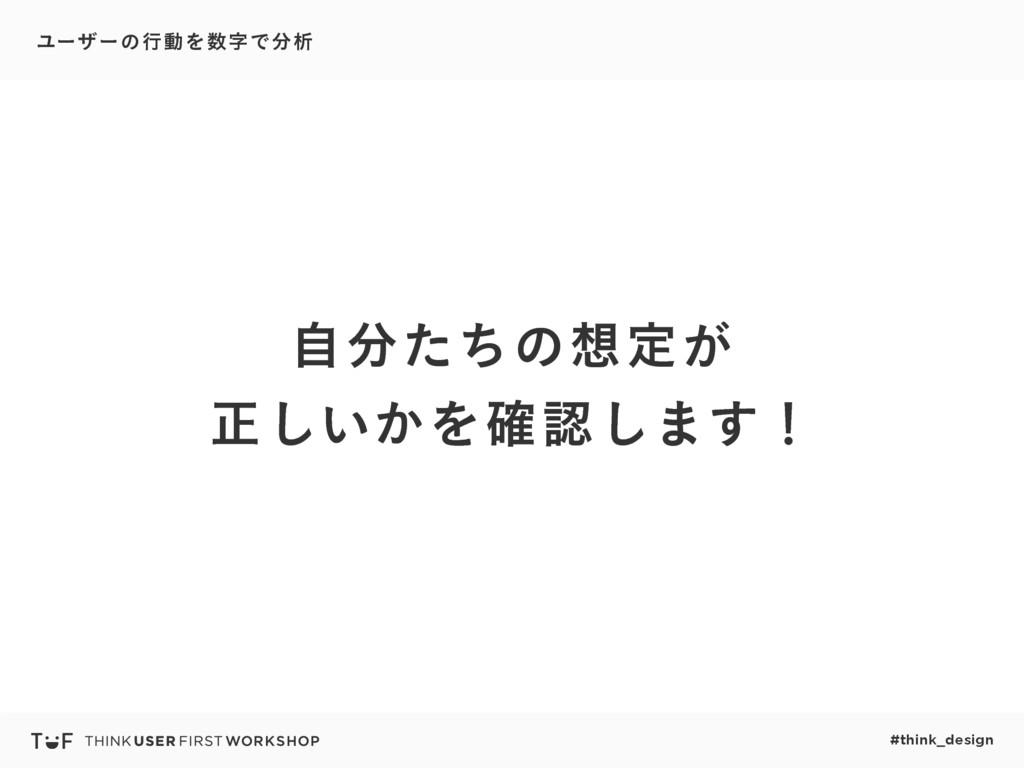 ϢʔβʔͷߦಈΛͰੳ #think_design ࣗͨͪͷఆ͕ ਖ਼͍͔͠Λ֬͠·...