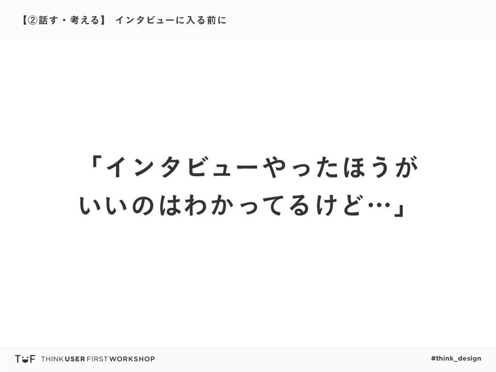 ʲᶄ͢ɾߟ͑ΔʳΠϯλϏϡʔʹೖΔલʹ #think_design ʮΠϯλϏϡʔͬͨ΄...