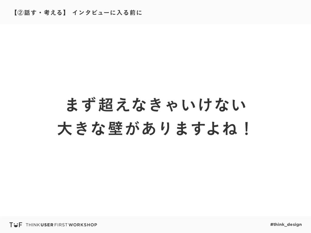 ʲᶄ͢ɾߟ͑ΔʳΠϯλϏϡʔʹೖΔલʹ #think_design ·ͣ͑ͳ͖Ό͍͚ͳ͍...