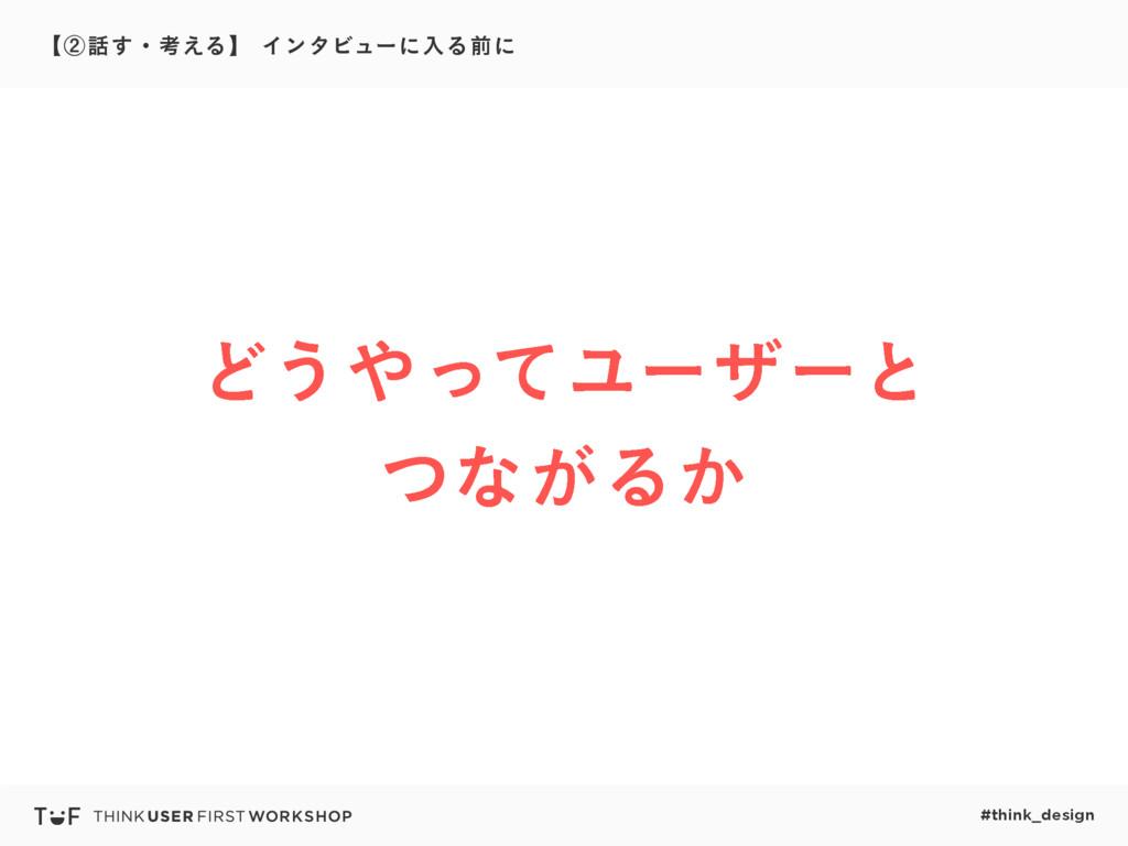 ʲᶄ͢ɾߟ͑ΔʳΠϯλϏϡʔʹೖΔલʹ #think_design Ͳ͏ͬͯϢʔβʔͱ...