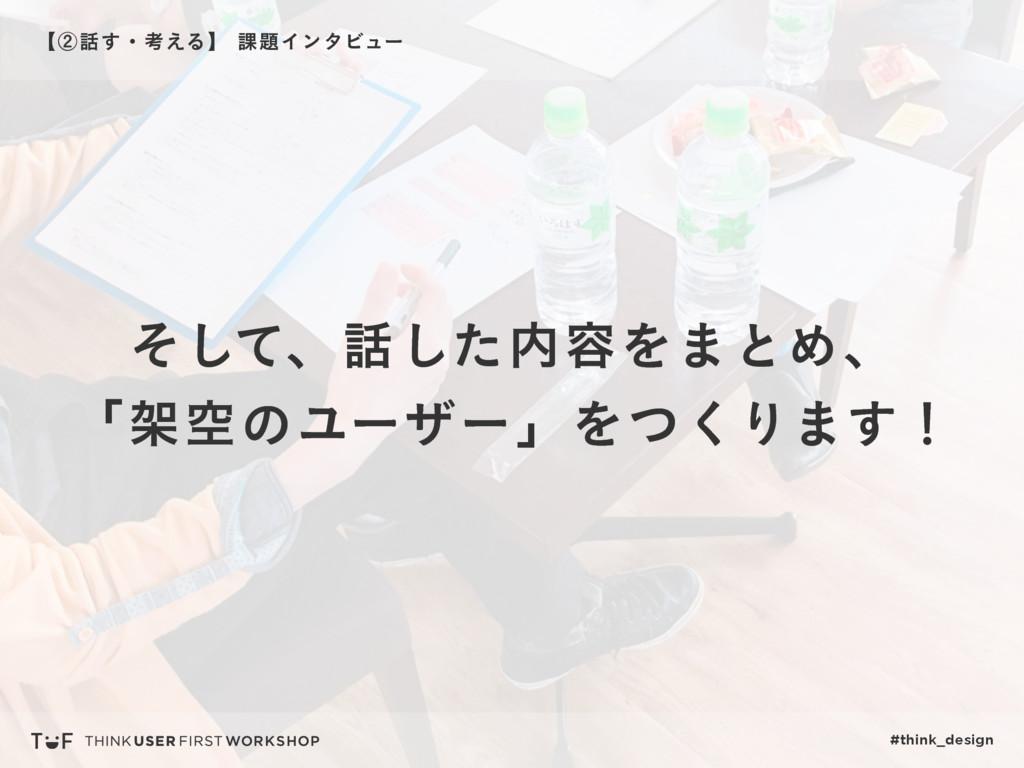 #think_design ʲᶄ͢ɾߟ͑Δʳ՝ΠϯλϏϡʔ ͦͯ͠ɺͨ͠༰Λ·ͱΊɺ...