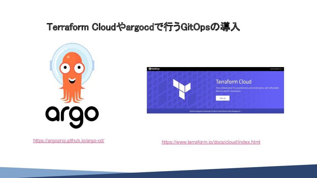 Terraform Cloudやargocdで行うGitOpsの導入  https://ar...