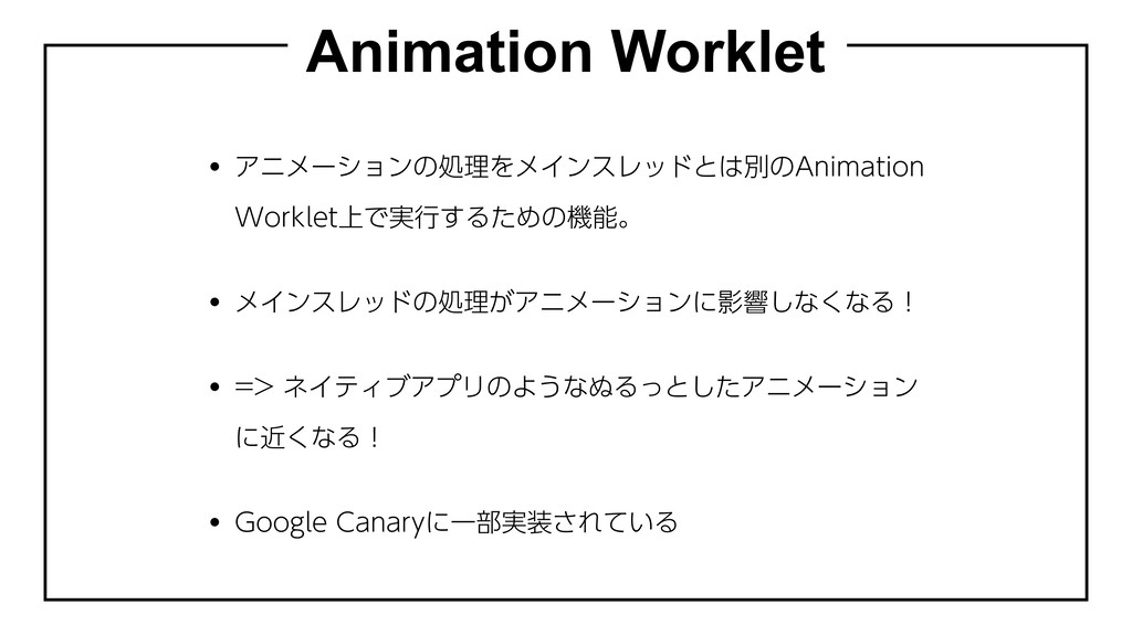 "Animation Worklet w ΞχϝʔγϣϯͷॲཧΛϝΠϯεϨουͱผͷ""OJNB..."