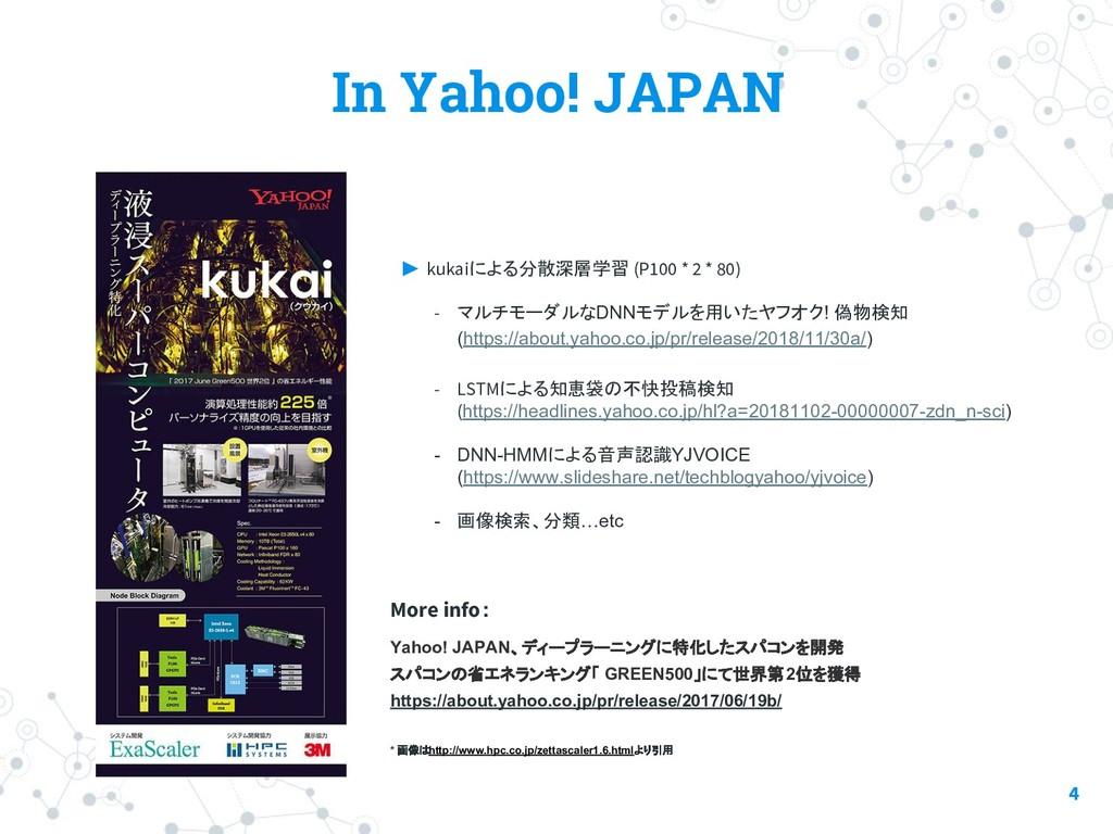 In Yahoo! JAPAN  ▶ kukaiによる分散深層学習 (P100 * 2 * 8...