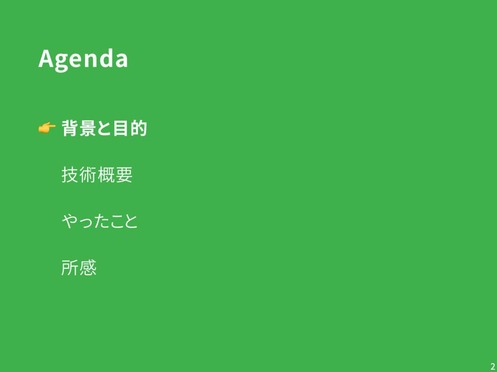Agenda  背景と目的   技術概要   やったこと   所感 2