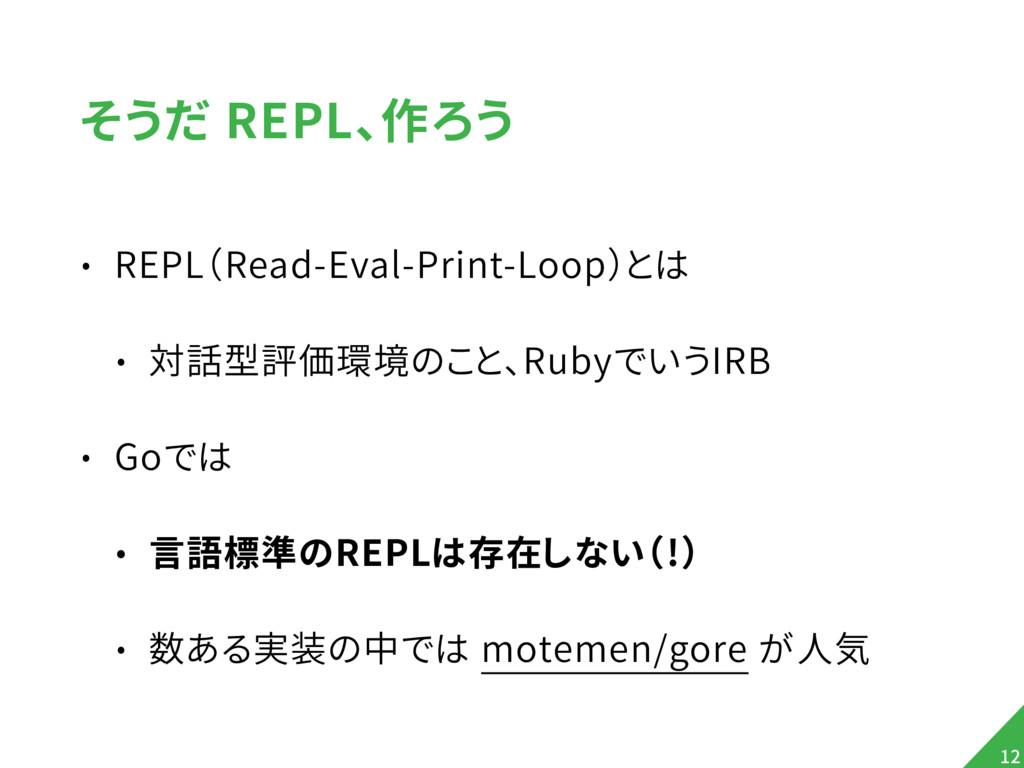 そうだ REPL、作ろう • REPL(Read-Eval-Print-Loop)とは • 対...