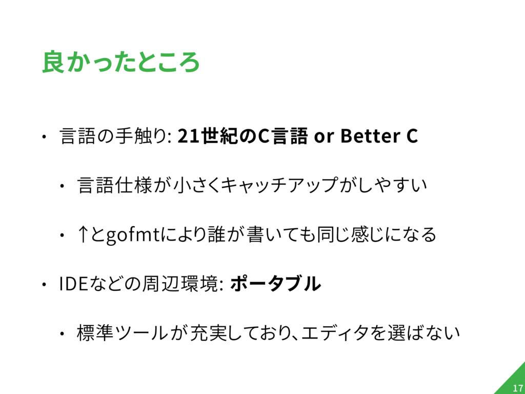 良かったところ • 言語の手触り: 21世紀のC言語 or Better C • 言語仕様が小...